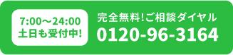 完全無料ご相談ダイヤル 0120-96-3164
