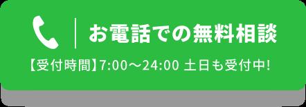 お電話での無料相談 【受付時間】9:00〜21:00 土日も受付中!