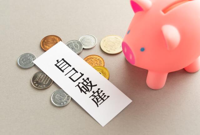 自己破産とは?破産の手続きについて解説