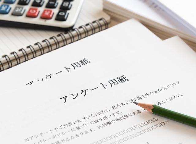 債務整理がダークな仕事? お金に関するアンケート